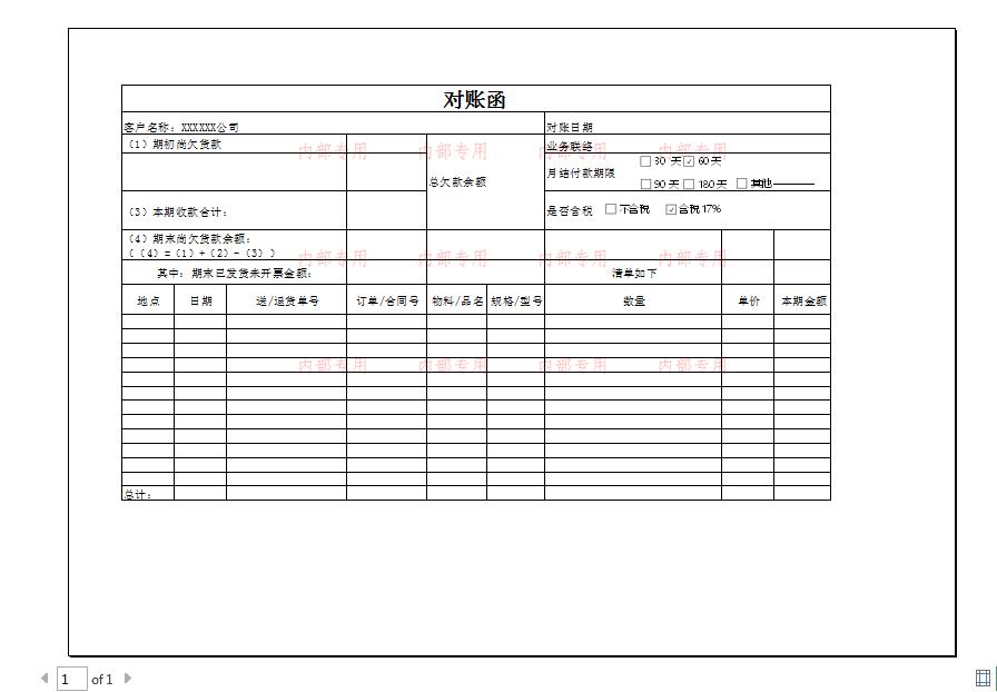 Java 在Excel中新增水印(單一水印、平鋪水印)