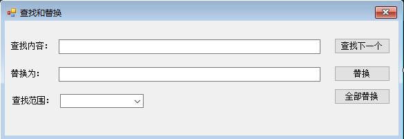 WinForm使用DataGridView實現類似Excel表格的查詢替換