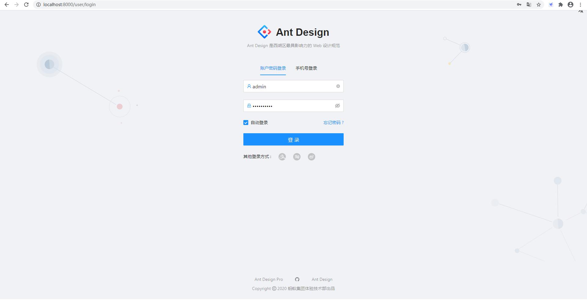 (二)React Ant Design Pro + .Net5 WebApi:前端環境搭建