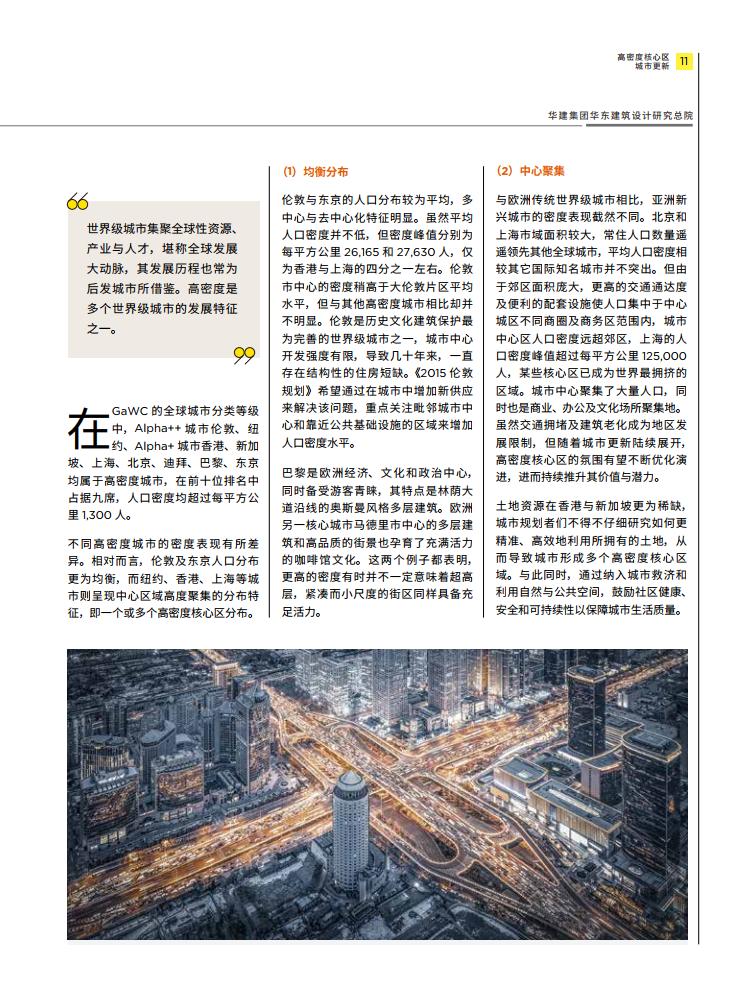 第一太平戴維斯:2021年中國高密度核心區城市白皮書(附下載)