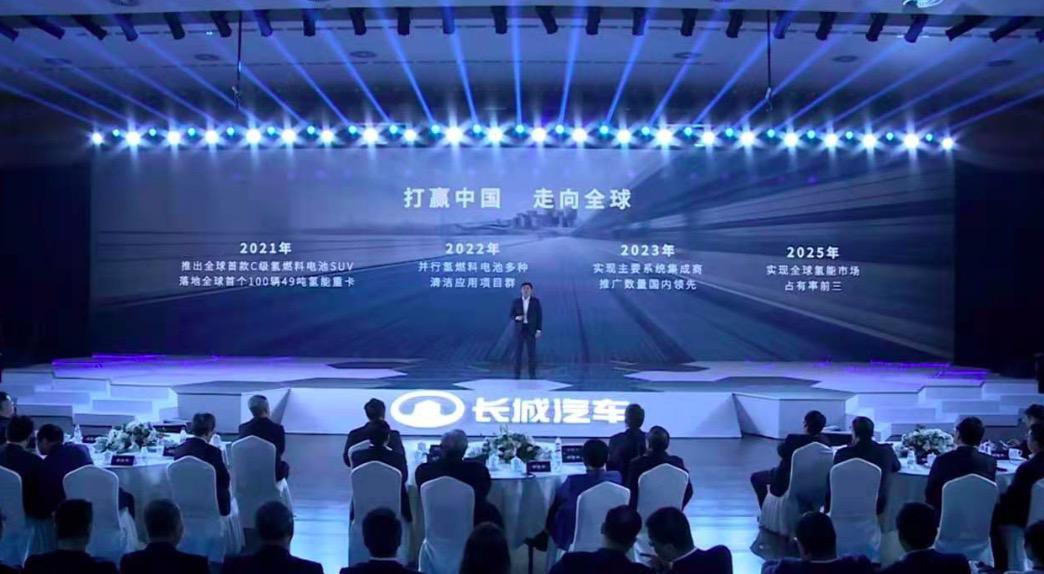 長城汽車董事長魏建軍開啟長城汽車氫能戰略:氫能源技術研發已經處於向市場化、產業化轉化的重要階段
