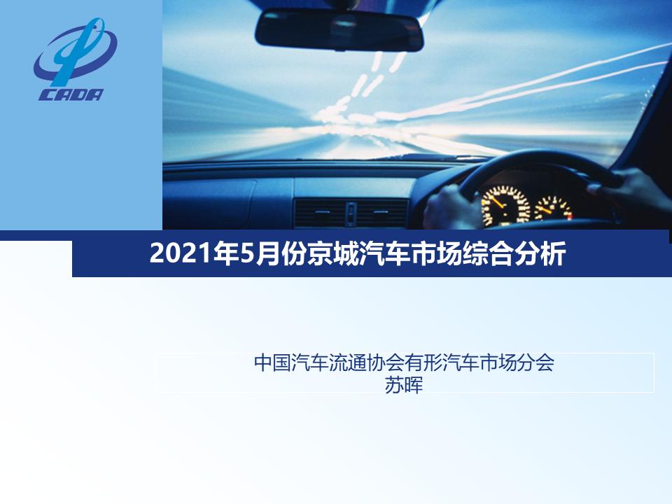 乘聯會:2021年5月份京城汽車市場綜合分析
