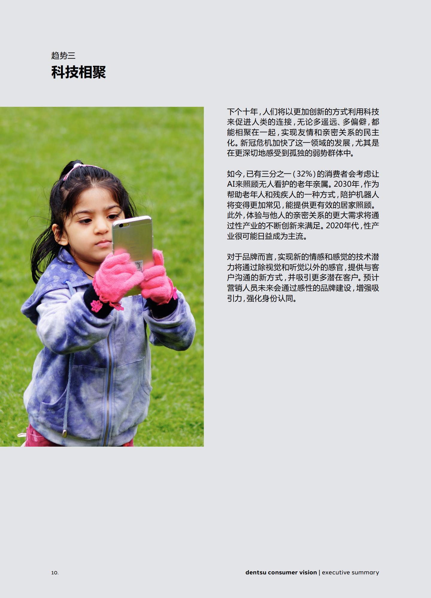 電通消費者版報告:包容性智慧時代(附下載)