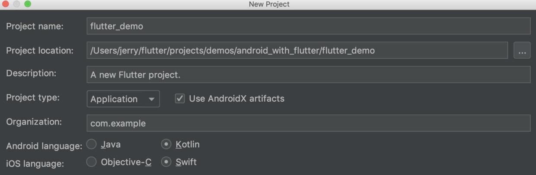 安卓原生工程整合Flutter工程