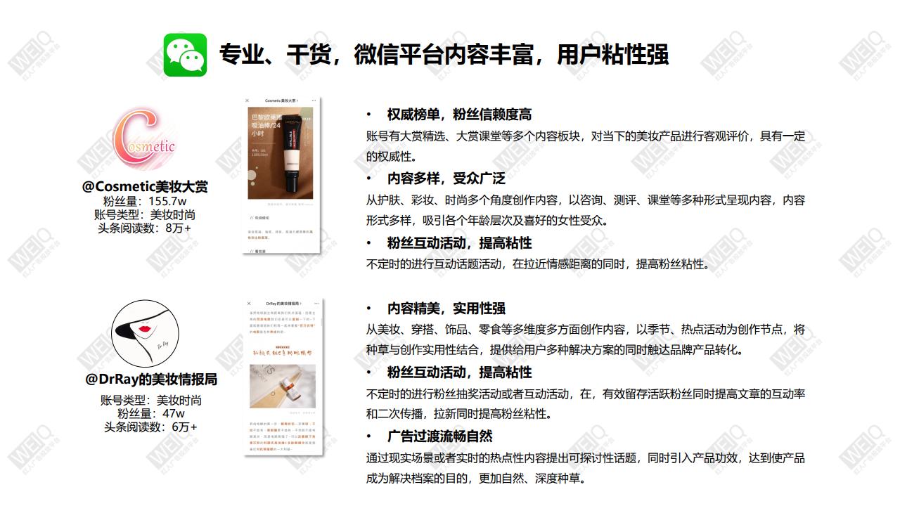 """從""""她經濟""""到""""TA經濟"""":美妝行業營銷報告(附下載)"""