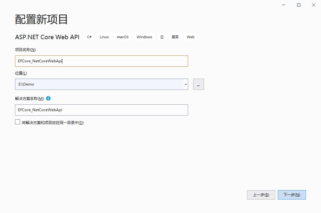 10分鐘系列:NetCore3.1+EFCore三步快速完成資料庫互動