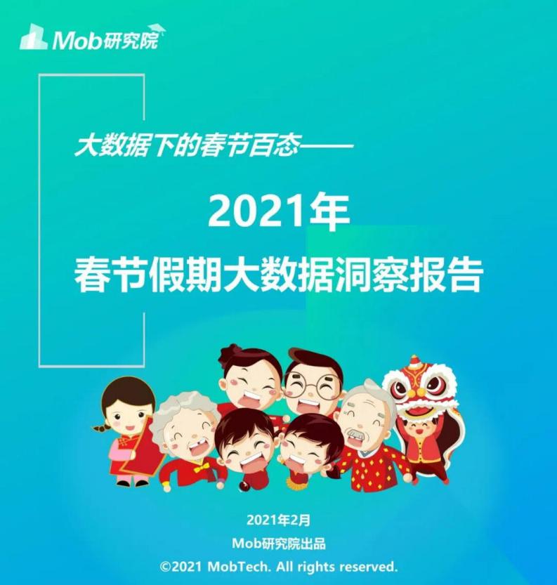 Mob研究院:2021年春節假期大資料洞察報告(附下載)
