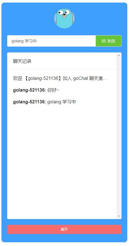 基於 golang + vue + websocket 開發的聊天室