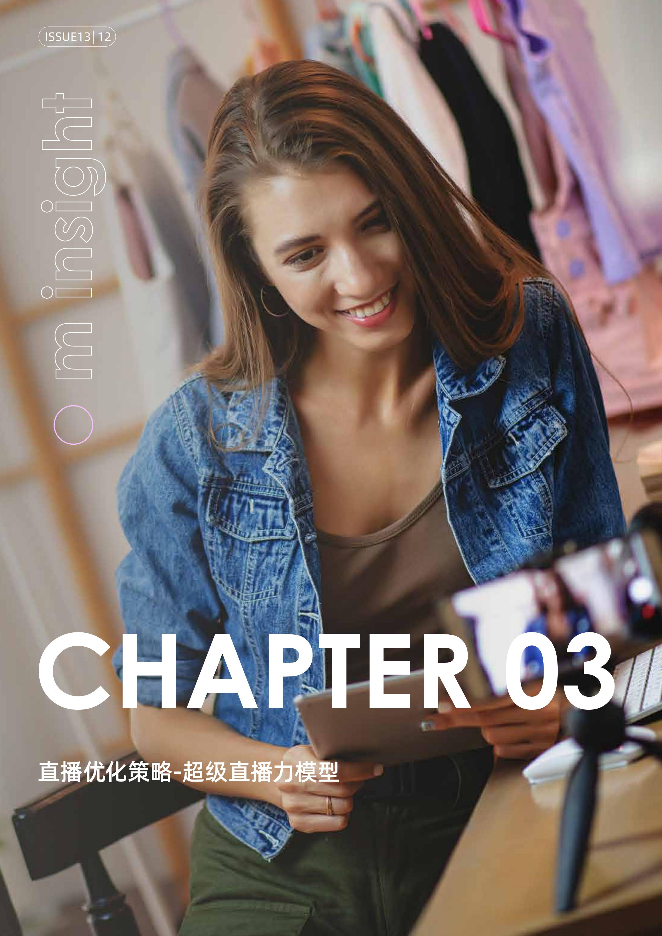 了不起的新世代:服飾風尚直播內容策略洞察(附下載)