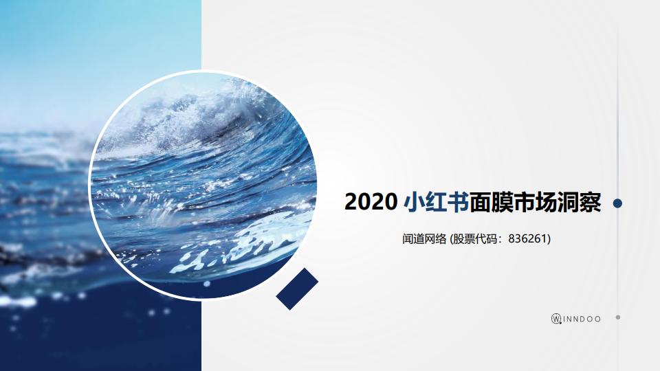 聞道網路:2020小紅書面膜市場洞察(附下載)