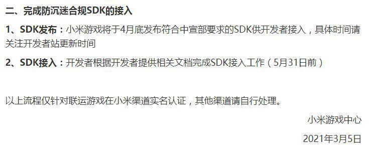 關於移動遊戲SDK,你想了解的都在這裡