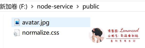通過express快速搭建一個node服務