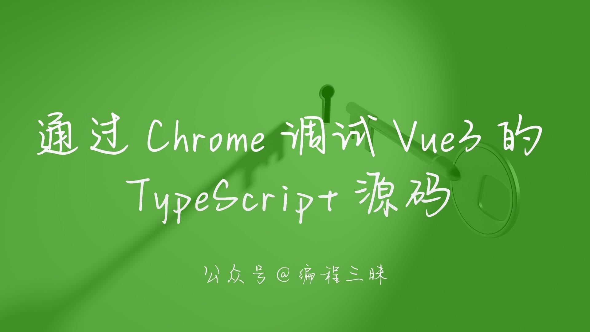 使用 Chrome 除錯 Vue3 的 TypeScript 原始碼