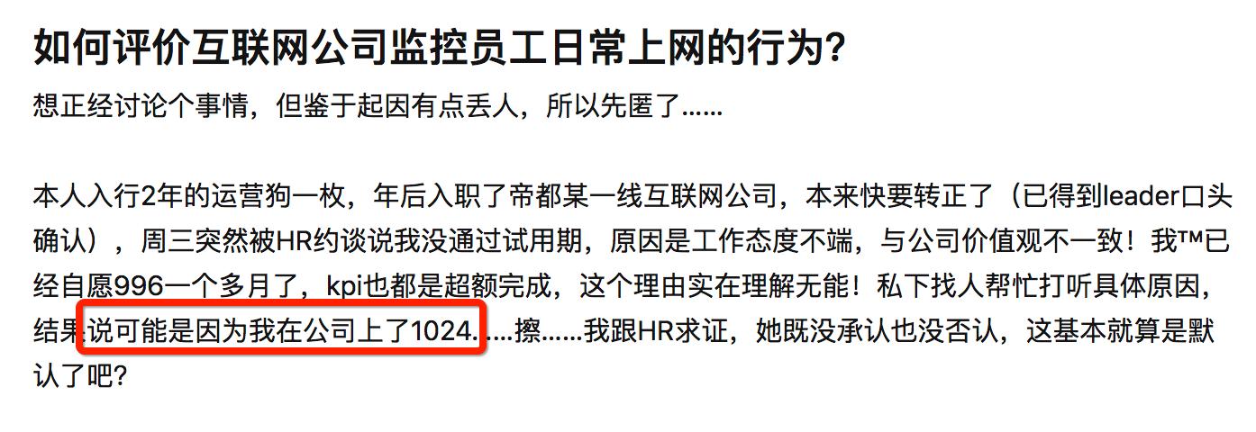 試用期不過因在公司瀏覽 1024 網站