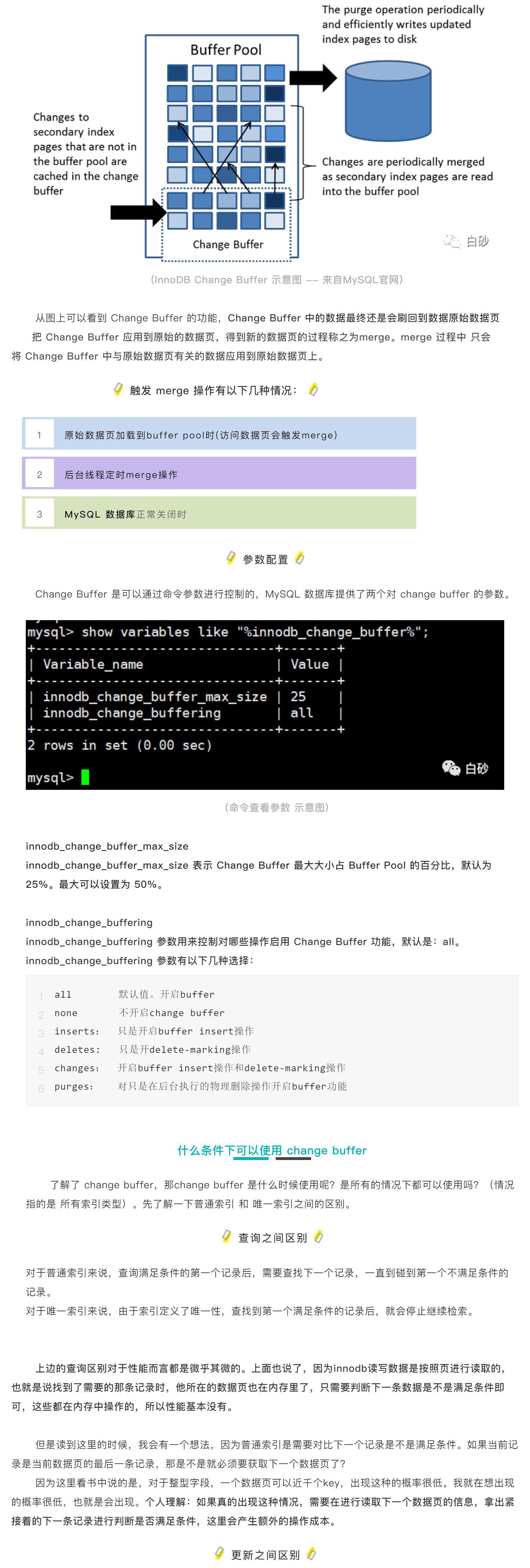 MySQL學習之change buffer 和 redo log