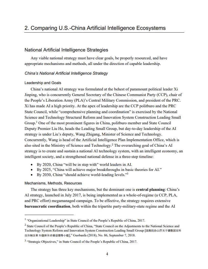 蘭德公司:保持人工智慧和機器學習的競爭優勢