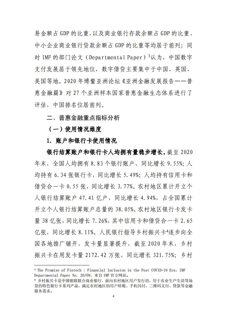 中國人民銀行:2020年中國普惠金融指標分析報告