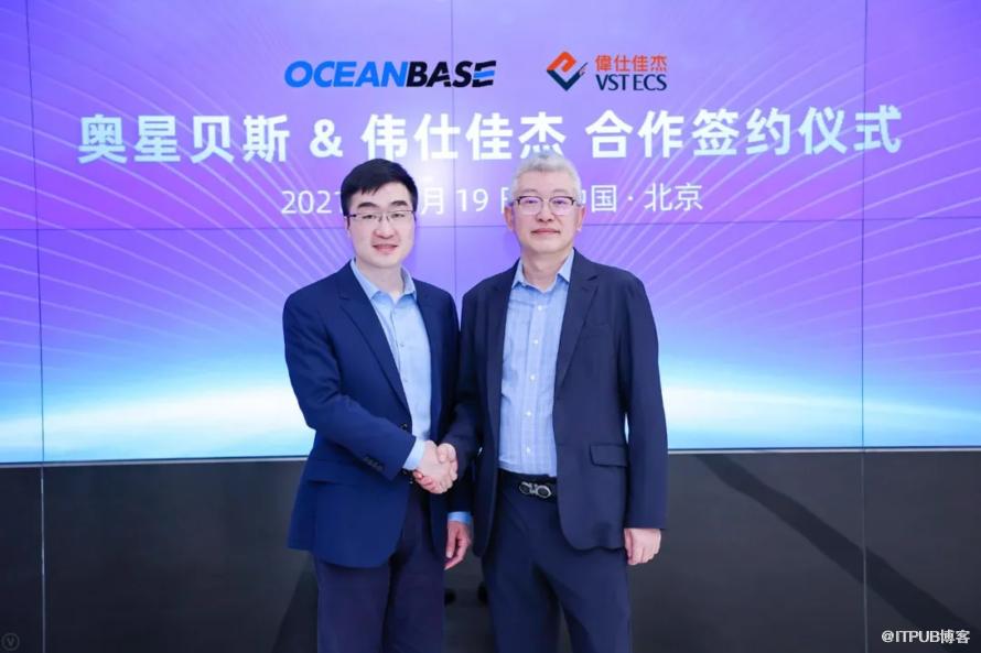 偉仕佳傑與 OceanBase 達成戰略合作,共建國產資料庫新生態