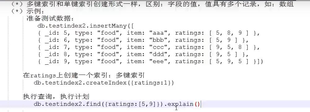 MongoDB索引的簡單理解