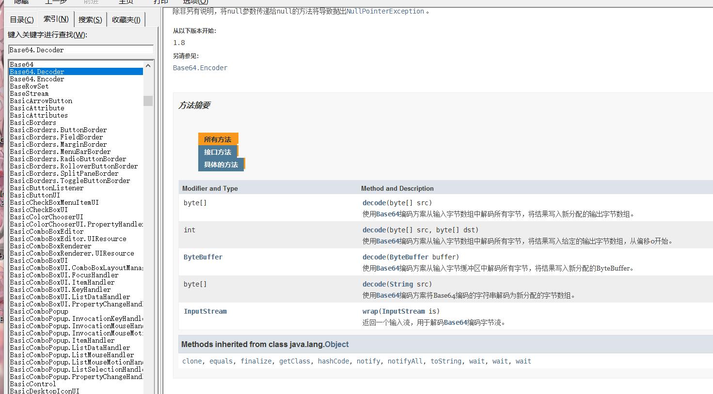 Java安全之安全加密演算法