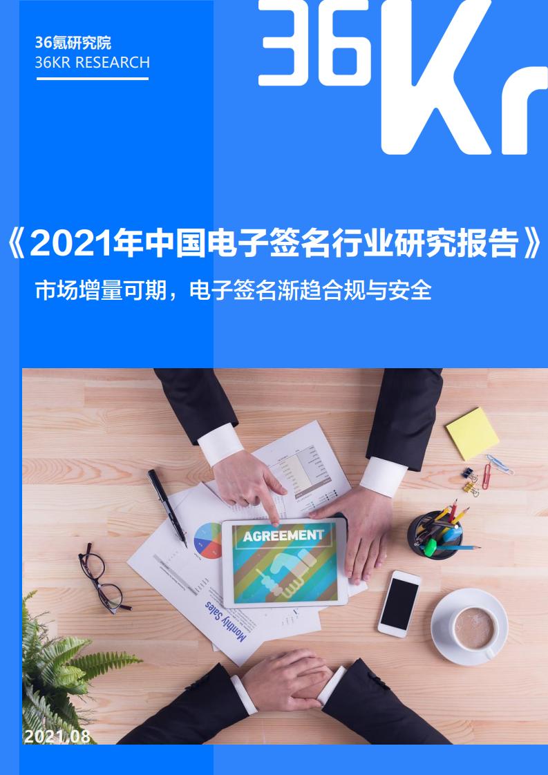 36氪研究院:2021年中國電子簽名行業研究報告(附下載)