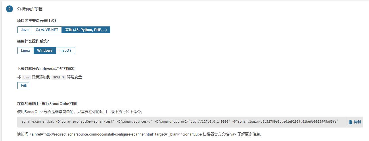 手把手教你用SonarQube+Jenkins搭建--前端專案--程式碼質量管理平臺 (Window系統)