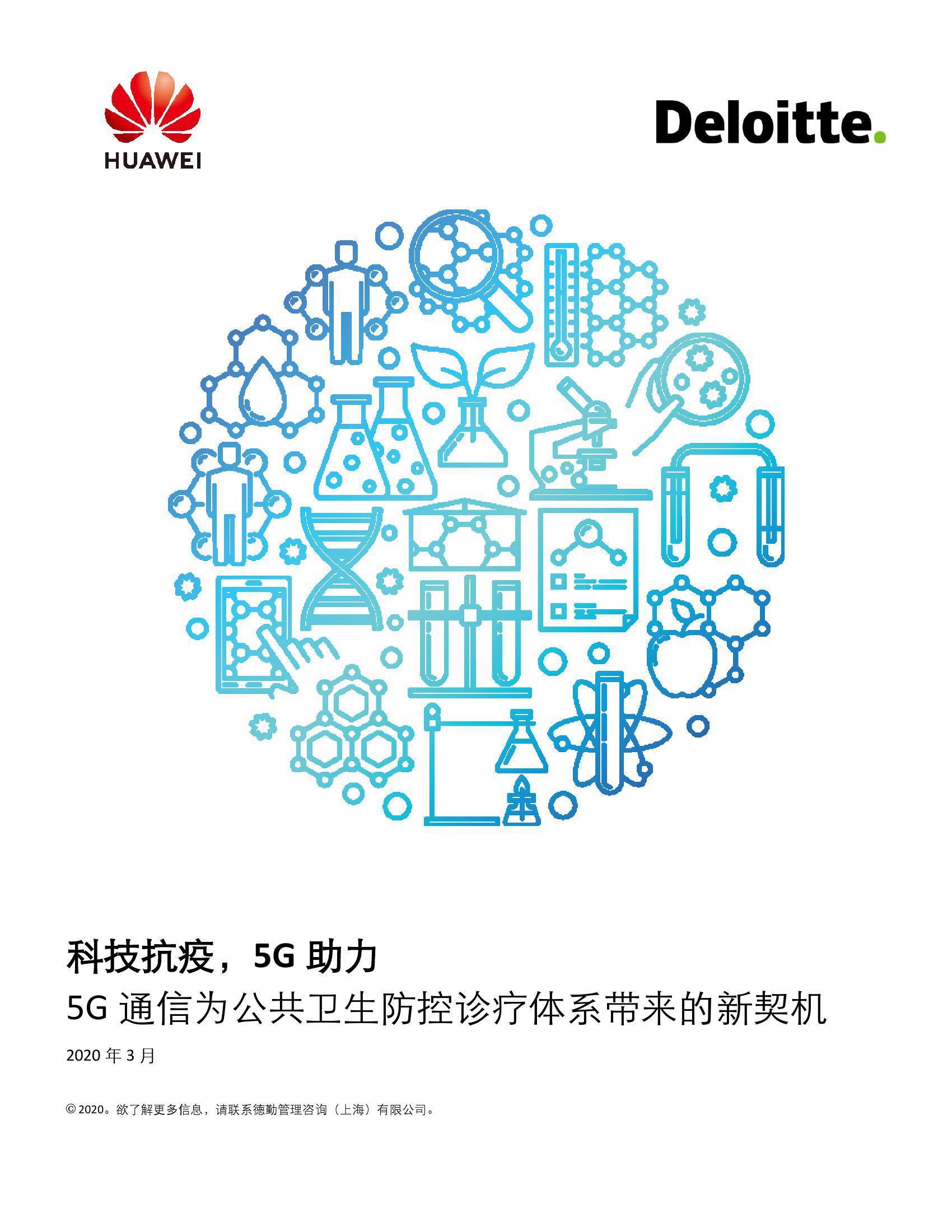 德勤&華為:5G通訊為公共衛生防控診療體系帶來的新契機(附下載)