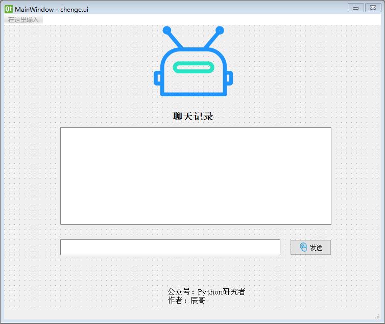 打造一個window桌面應用:線上聊天對話機器人