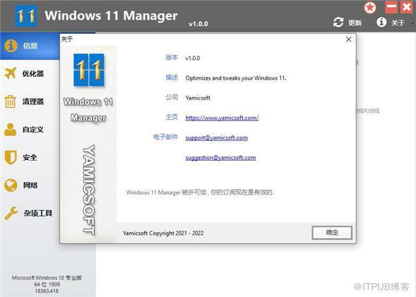 Windows 11 Manager,win11系統優化工具