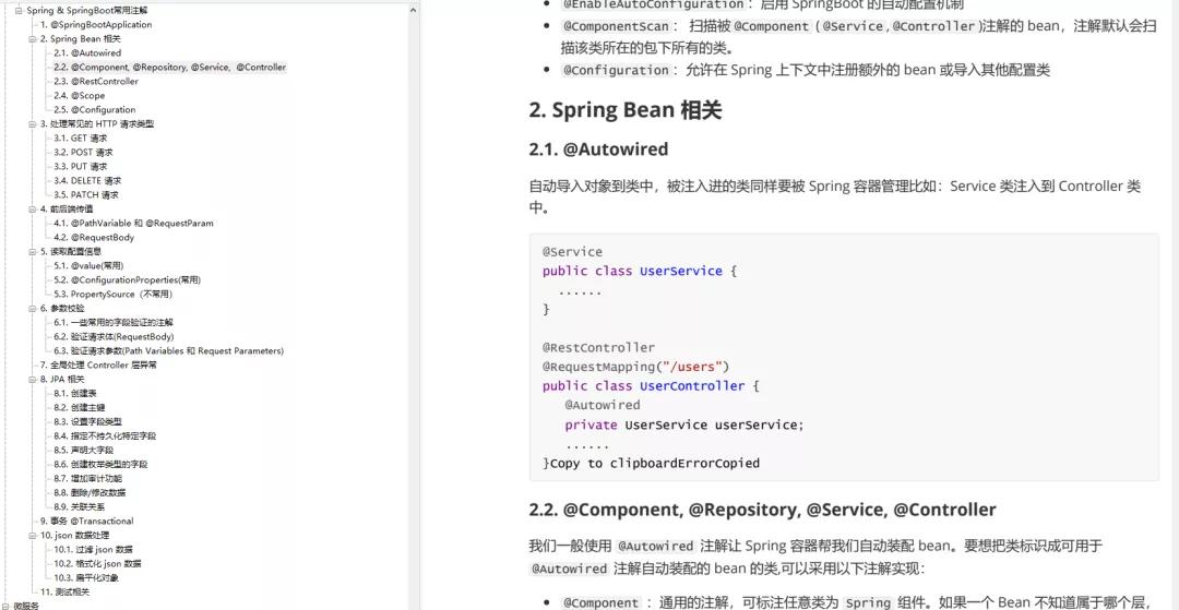 GitHub標星125k!阿里技術官用3個月總結出的24萬字Java面試筆記