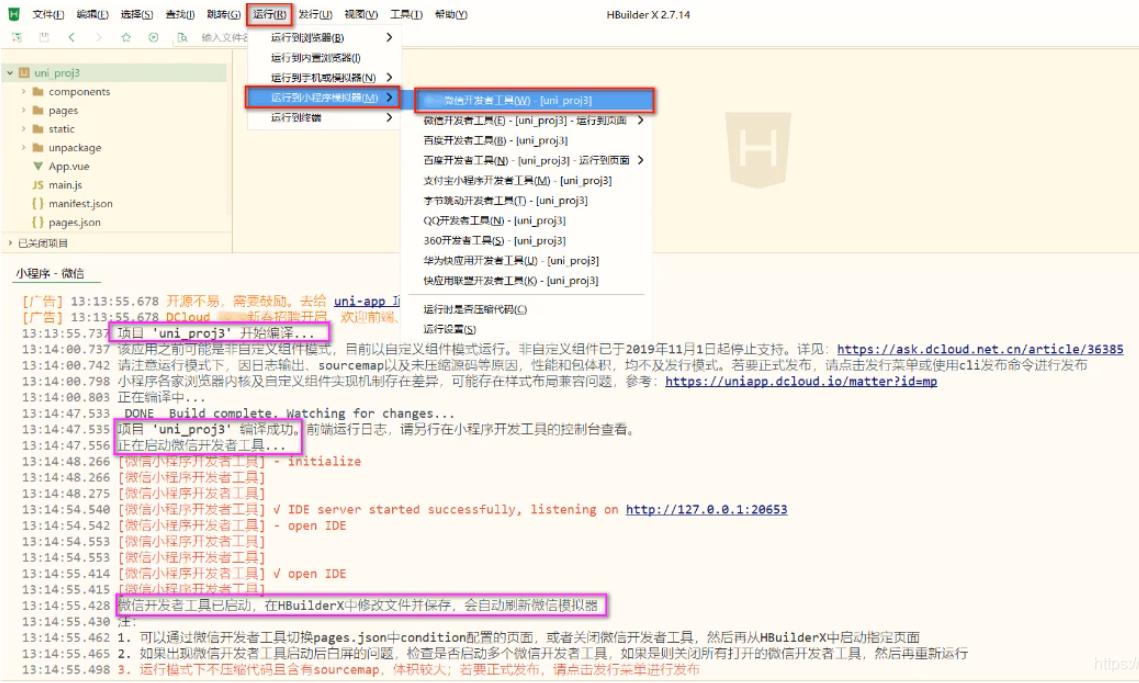 執行uni-app到微信開發者工具