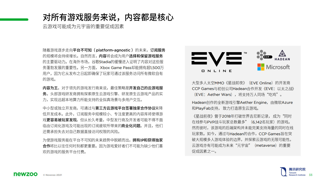 騰訊研究院&Newzoo:2021中國雲遊戲市場趨勢報告