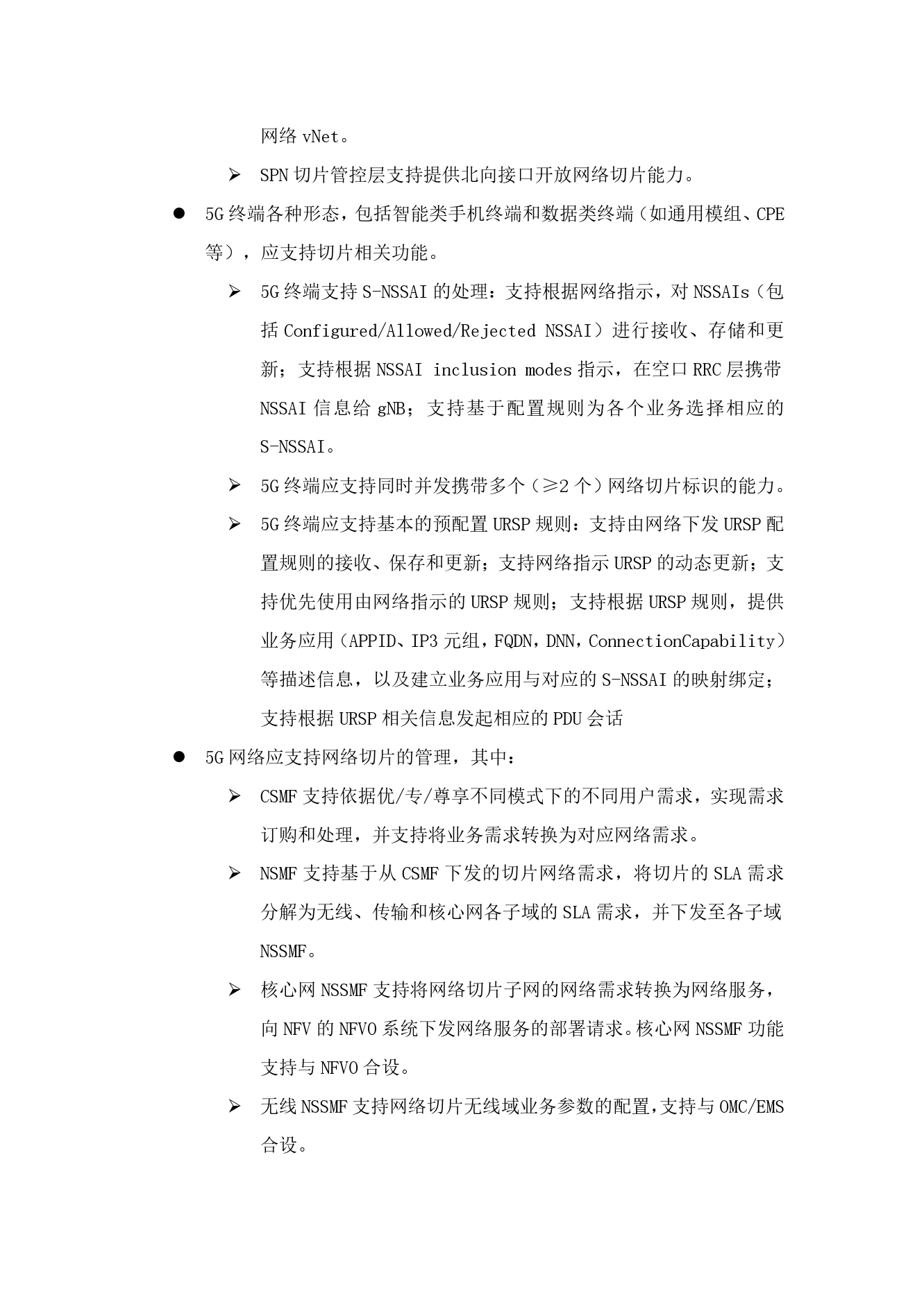 中國移動5G行業專網技術白皮書(附下載)