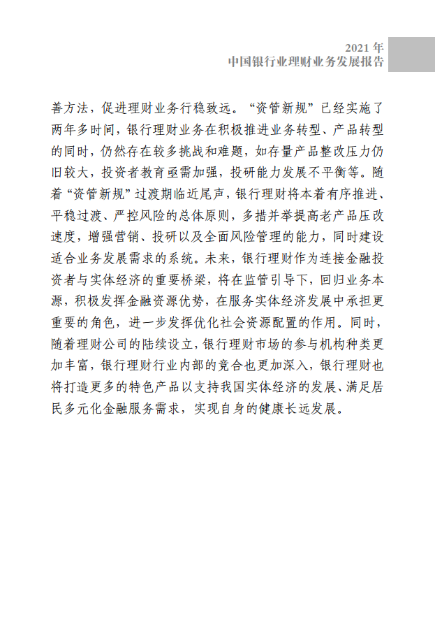 中國銀行業協會:2021年中國銀行業理財業務發展報告