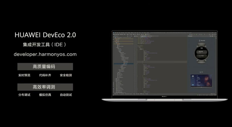 DevEco2.0