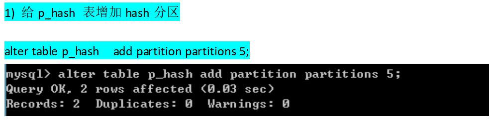 MySQL分割槽的實測手記