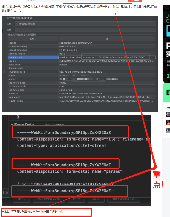 jmeter實際場景應用之測試上傳excel檔案