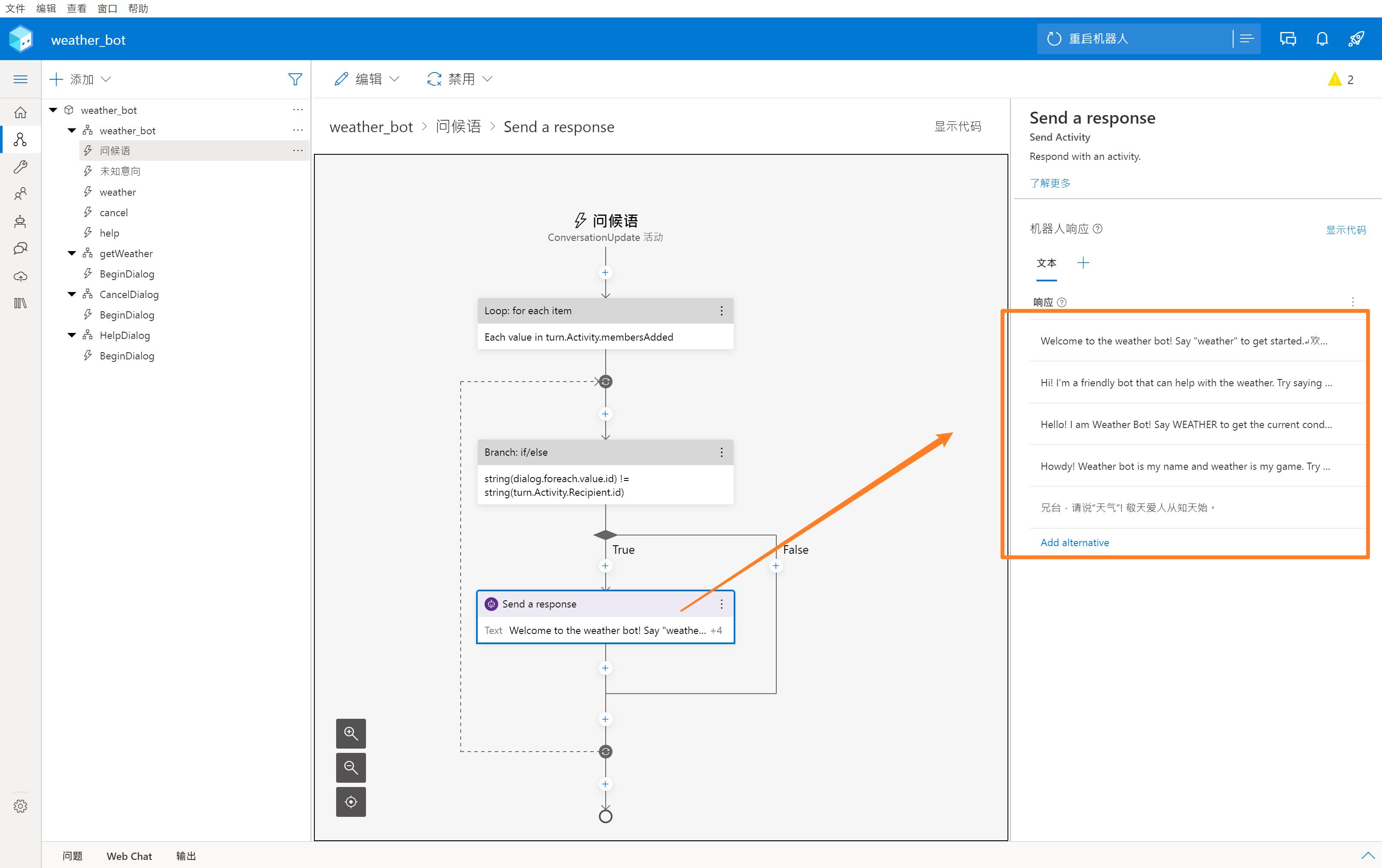 【Azure 機器人】微軟Azure Bot 編輯器系列(4) : 使用語言生成功能[LG: Language Generation] (The Bot Framework Composer tutorials)