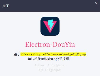 Electron12+Vite2整合vue3.0直播/聊天/小視訊|vue3+vant3+electron跨平臺應用