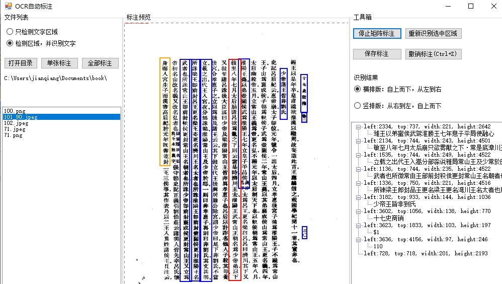 開源自己編寫的半人工標註平臺PaddleOCRLabel(.NET Winform版本)