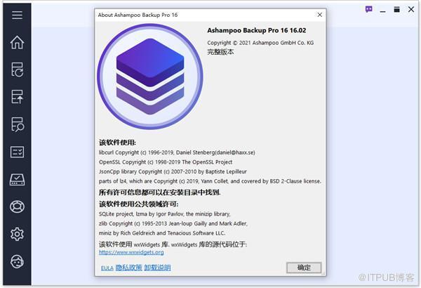 Ashampoo Backup Pro 16,檔案備份工具