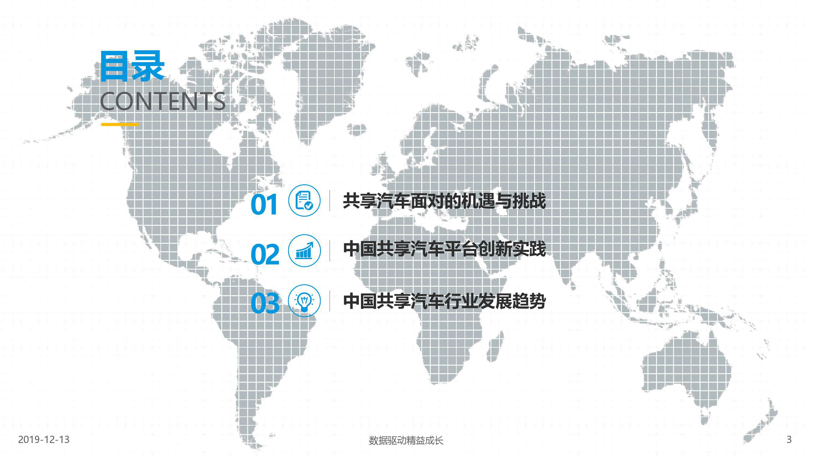 易觀:2019中國共享汽車平臺創新白皮書(附下載)