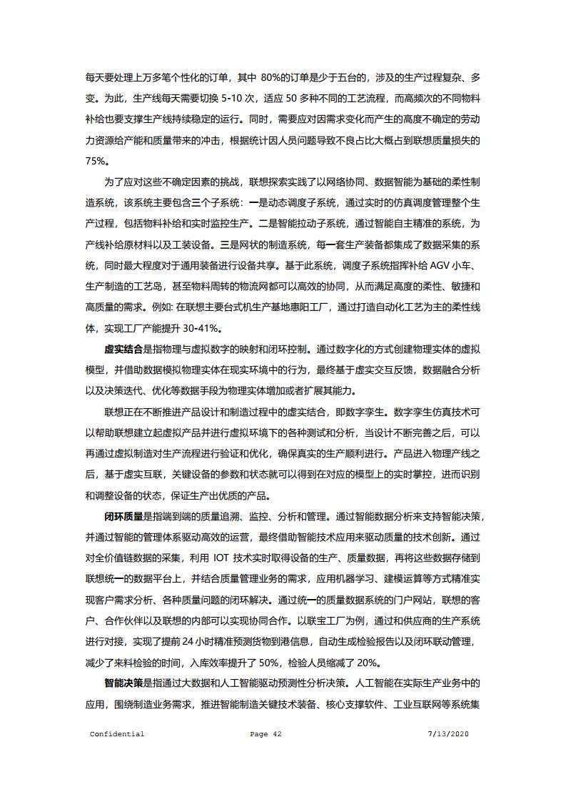 2020年聯想集團智慧製造白皮書(附下載)
