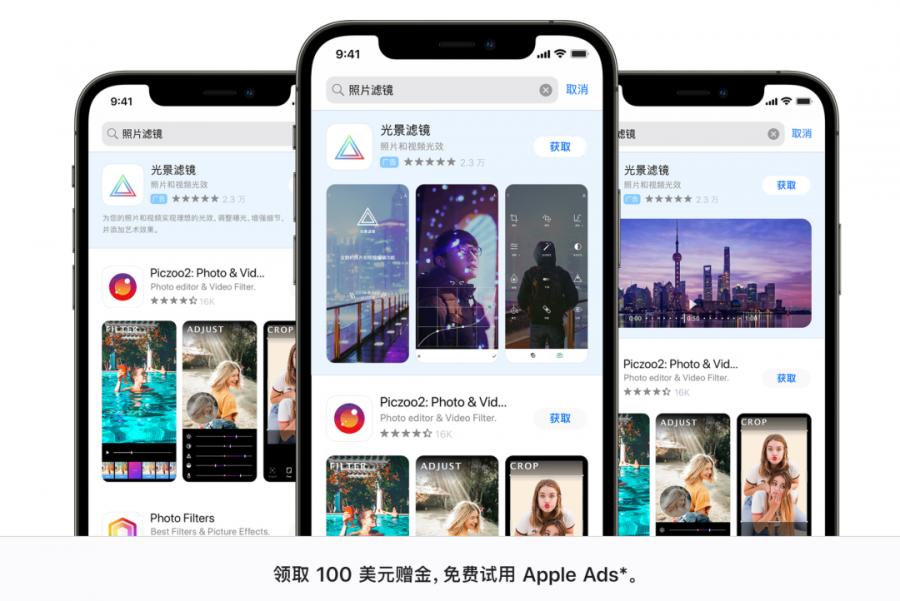 蘋果搜尋廣告Apple Ads國內正式開啟,贈送開發者100美金試用