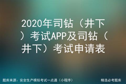 2020年司鑽(井下)考試APP及司鑽(井下)考試申請表