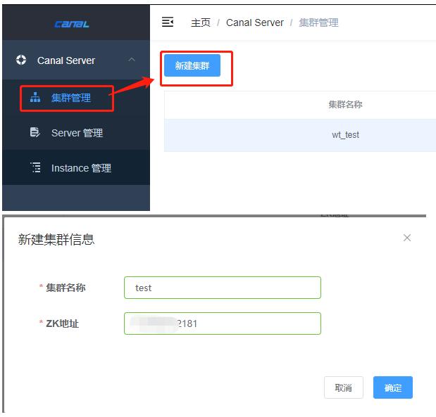 canal+mysql+kafka實時資料同步安裝、配置