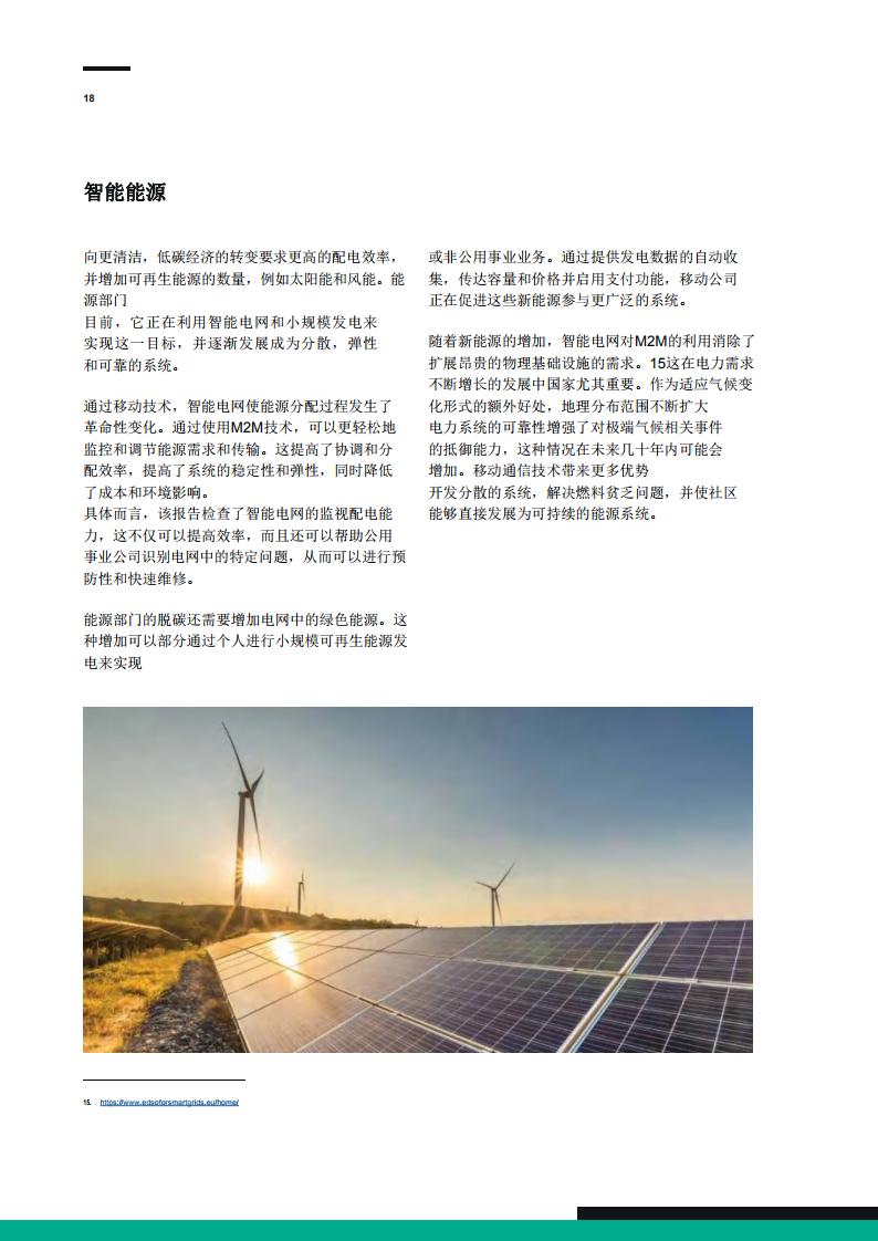 Carbon Trust&GSMA:智慧技術賦能碳中和的九大應用場景報告
