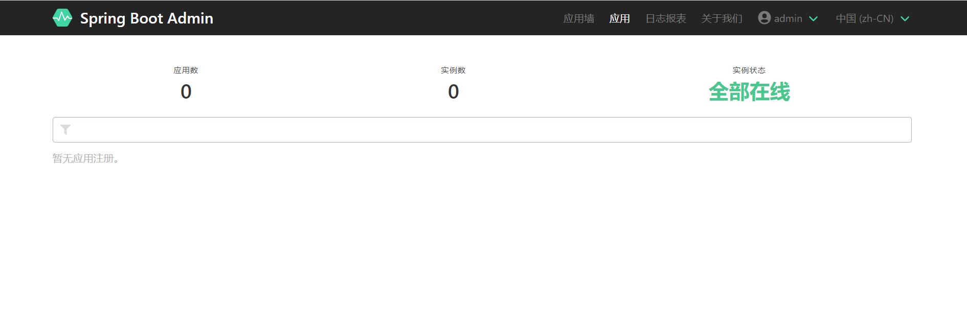 SpringBoot快速整合SpringBootAdmin管控臺監控服務