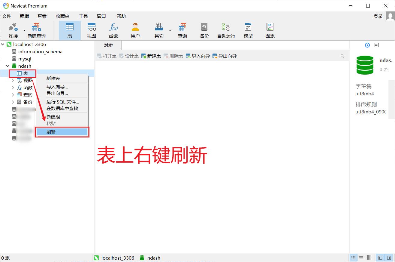 【MySQL篇】Navicat匯入SQL大檔案報錯終極解決方案