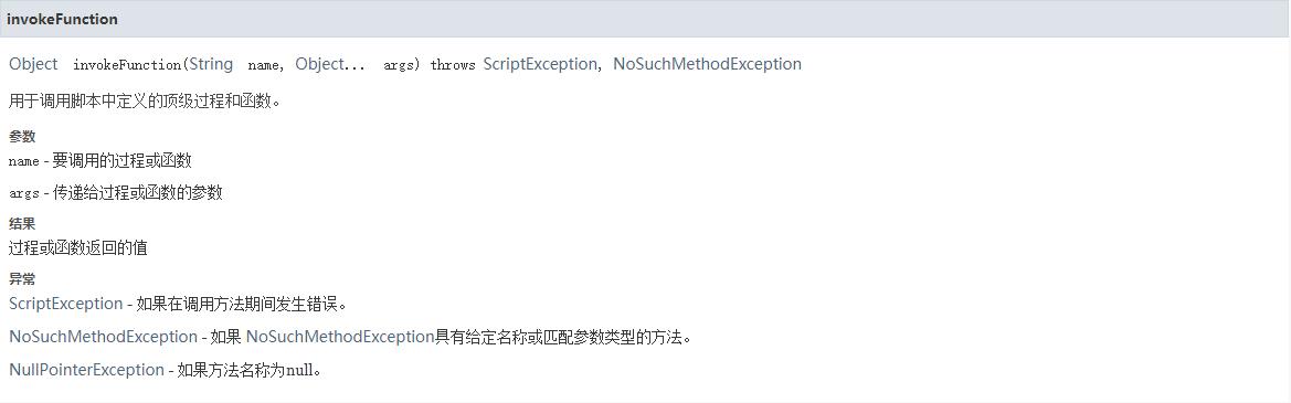 Java執行groovy指令碼的兩種方式